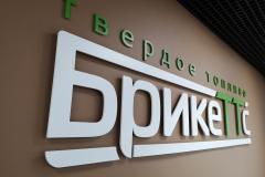 BrikeTTs-company